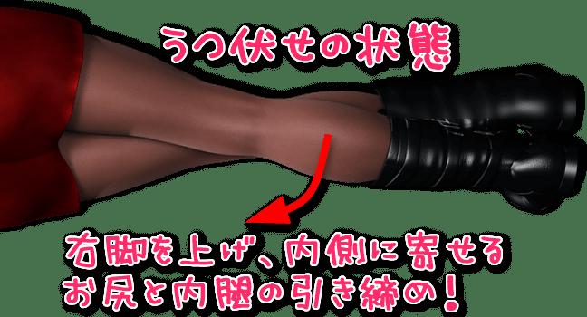 うつ伏せで片脚あげ、内側によせ、お尻と内腿を引き締める