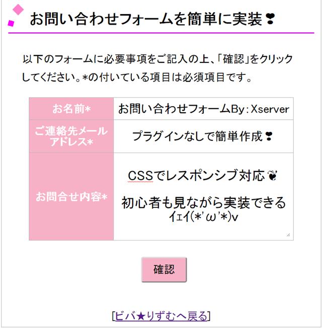 お問い合わせフォームを簡単に実装By:Xserver