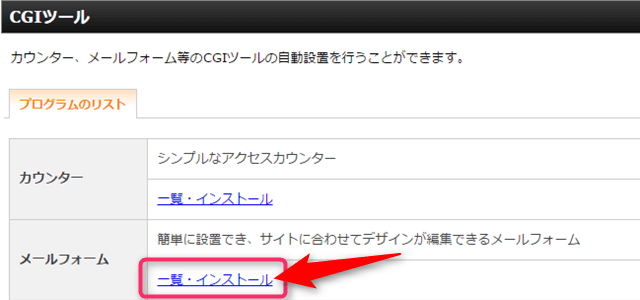 メールフォームの『一覧・インストール』をクリック。