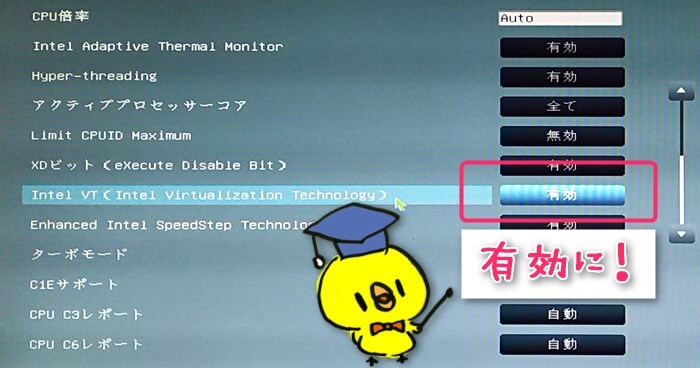 Intel VT(Intel Virtualization Technology)の設定を有効に変更。