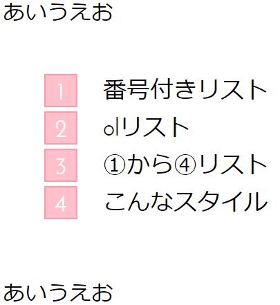 olリストの装飾デザイン例:四角