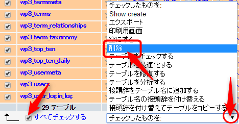 データベースのテーブル削除方法