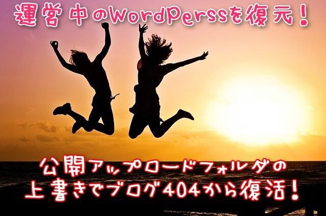 ブログの復元が完了して嬉しいイメージ:夕日の前で女性2人がジャンプ!