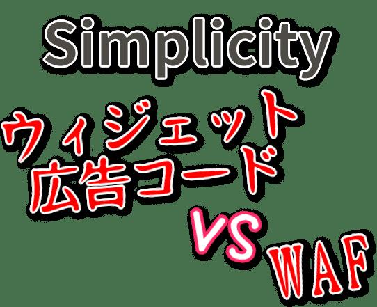 Simplicity:ウィジェット広告コードvsWAF