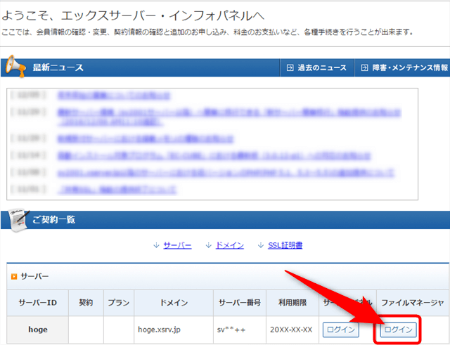 インフォパネルのファイルマネージャからWebFTPにログイン