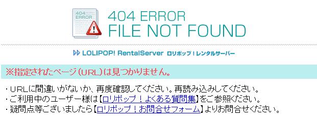 404エラー ファイル ノット ファウンド