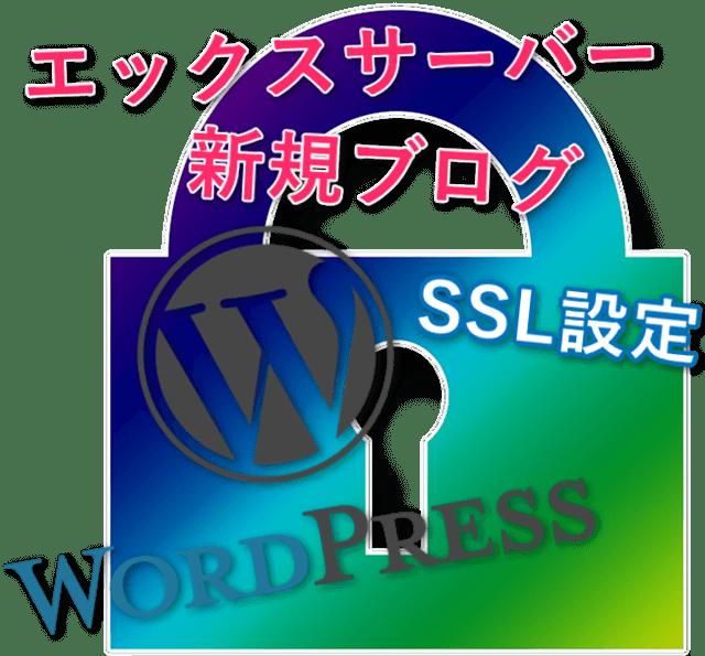 エックスサーバーで新規ブログのSSL設定
