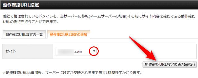 動作確認URL設定の追加(確定)画面