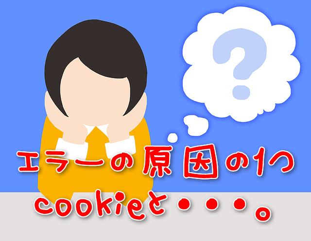 エラーの原因の1つ、cookieと・・・。