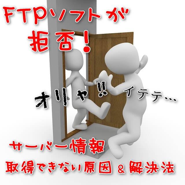FTPソフトがサーバー情報取得拒否!締め出しの原因と解決