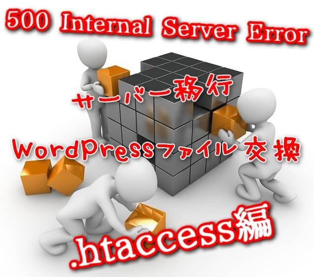 サーバー移行・WordPress入れ替えによる500 internal server error、.htaccessが原因編