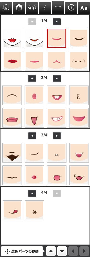 ポッキーアイコン:口の種類