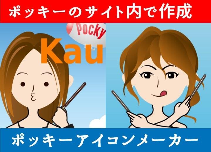 ポッキーアイコンメーカーで作った似顔絵2種類