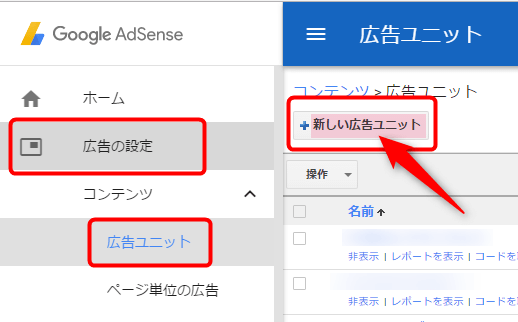 AdSense、新しい広告ユニット導入方法