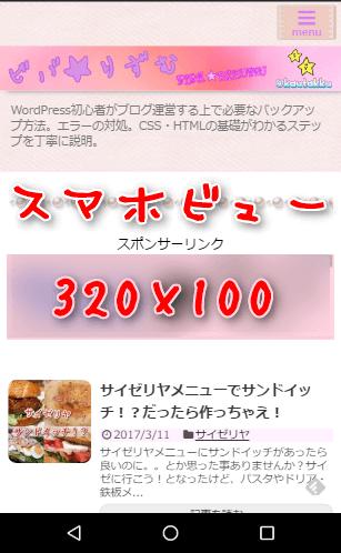 スマホビュー・スクロールしない範囲に320×100の広告