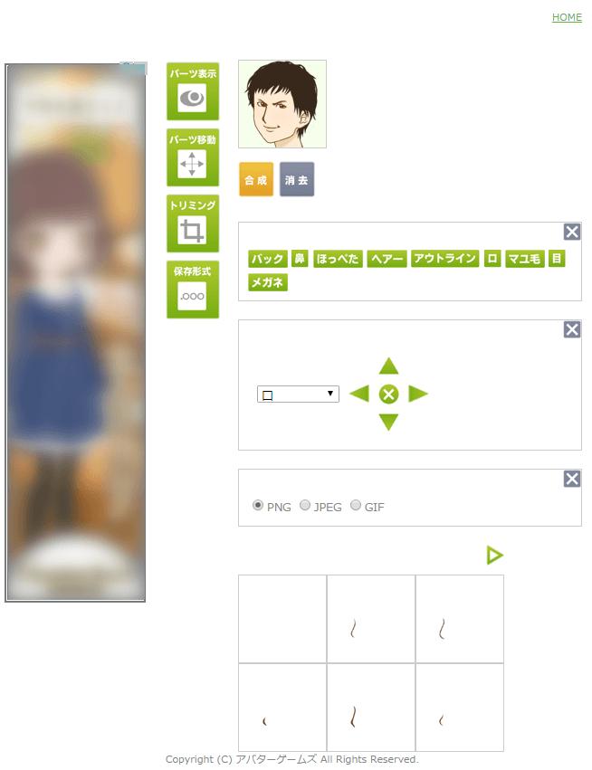 AvatarGames、キャラ作成画面