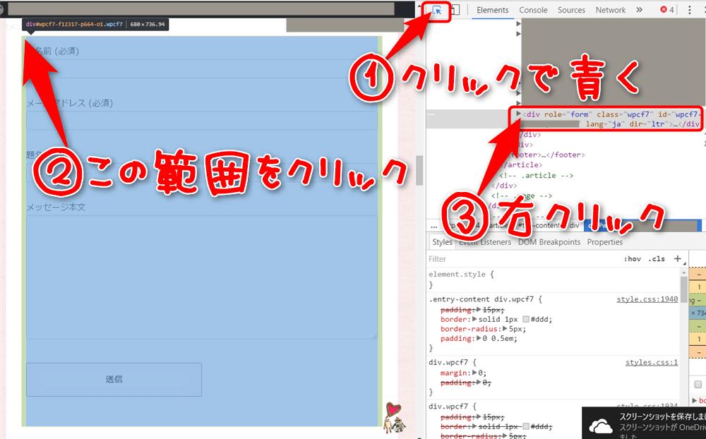 Chrome要素の検証画面:お問い合わせhtmlのコピー方法