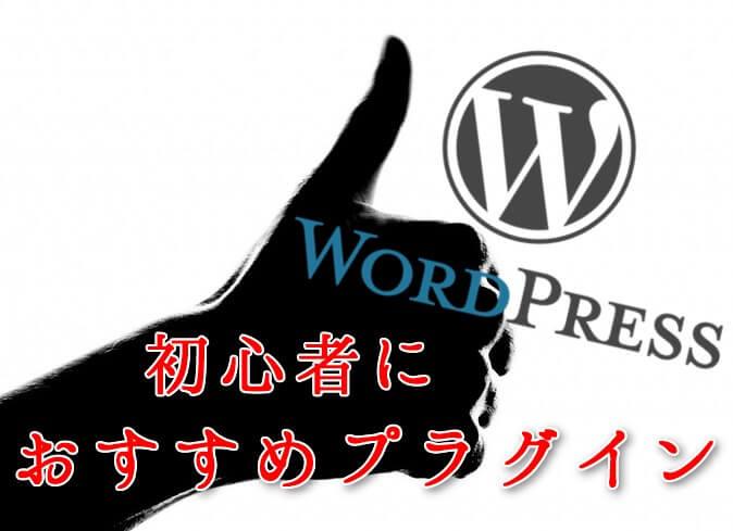 WordPress初心者におすすめプラグイン