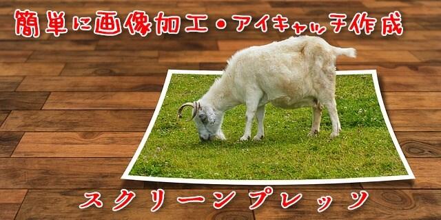 簡単に画像加工。アイキャッチ作成にスクリーンプレッソ:フローリングでヤギが草を食べてる加工画像