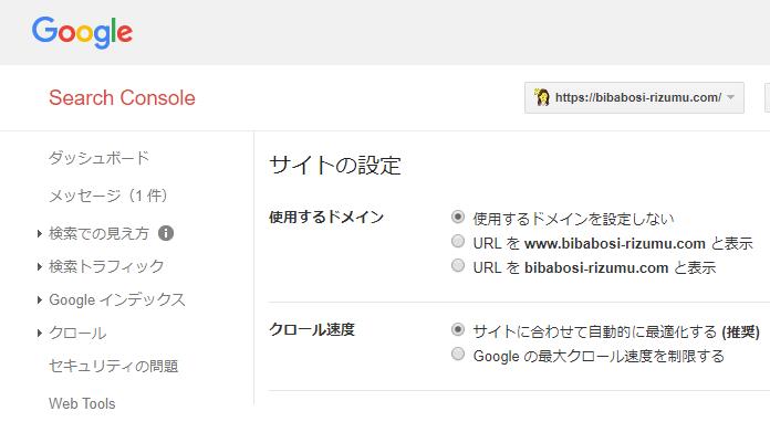 検索結果でwwwを付けるかどうか