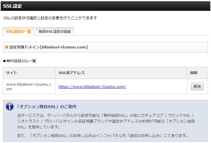 SSL設定の一覧、ドメインが追加された。