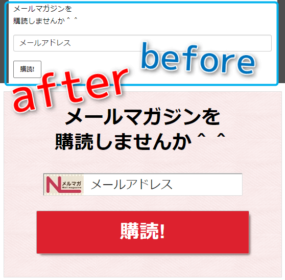 メルマガ登録フォームのカスタマイズ・before・after