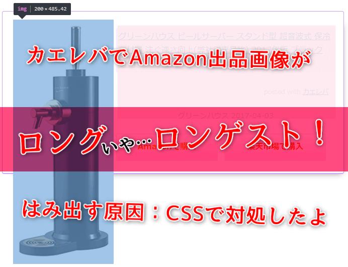 カエレバ使用でAmazon出品画像が長くてはみ出す原因:CSSで対処した