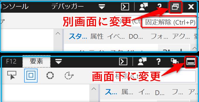検証画面を別画面に・画面下と位置変更が2つあるのがIE・Edgeのデベロッパーツール