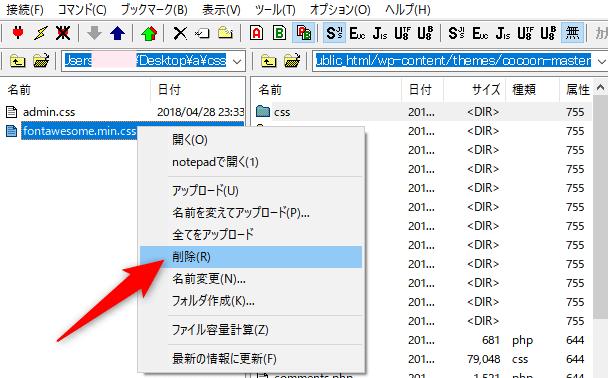 FFFTPソフト上でfontawesome.min.cssを削除