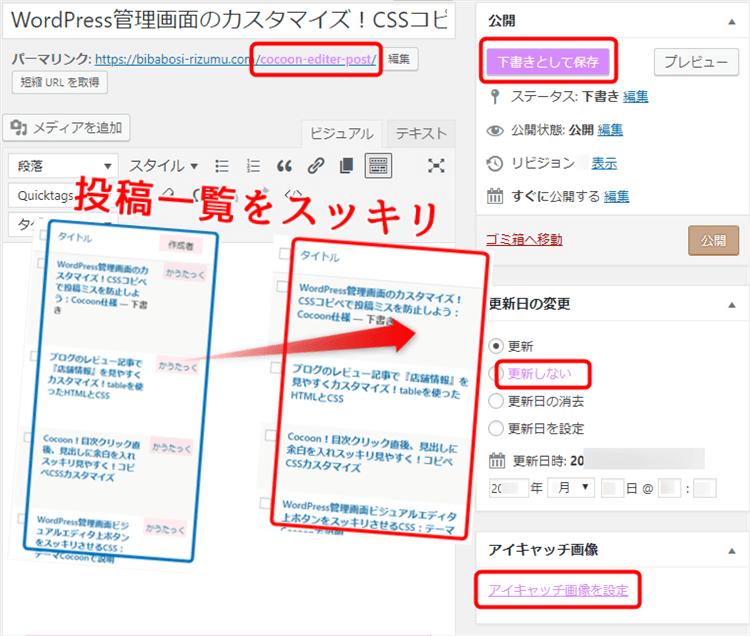 WordPress管理画面にある『投稿一覧』の『作者名』非表示・投稿編集で未設定防止で『パーマリンク』や『文字列』をCSSでハイライトした様子