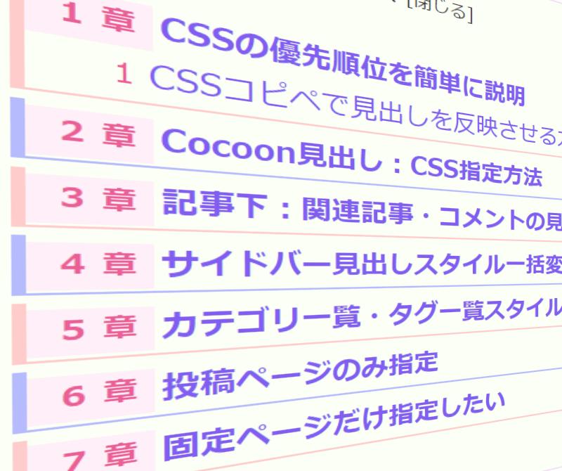 Cocoon見出しhタグのカスタマイズ指定方法