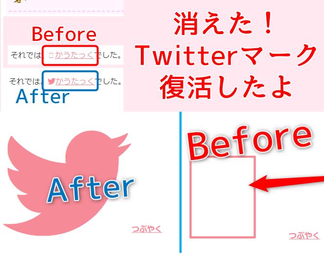 消えたFontAwesomeのTwitterマークを表示させる方法