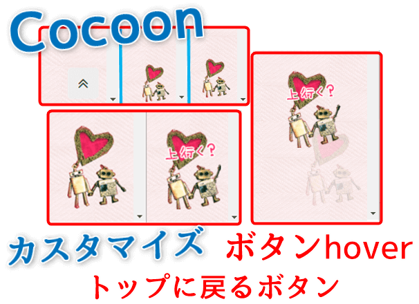 Cocoonトップへ戻る(とhover)ボタン画像のCSSカスタマイズ