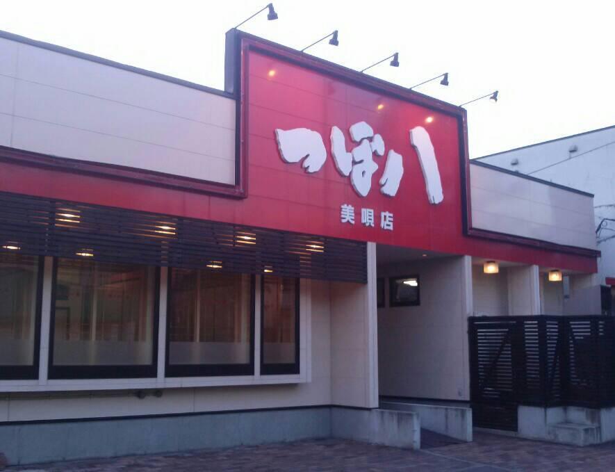 TSUBOHACHI美唄店 (つぼ八)