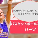 バスケットボールスクール「ハーツ」の口コミや評判・特徴は?
