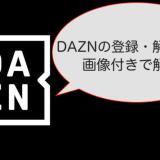 DAZN(ダゾーン)の登録・解約方法を画像付きでわかりやすく解説!