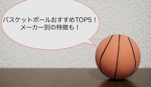 バスケットボールおすすめTOP5!メーカー別の特徴も!