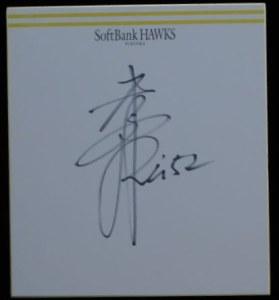 福岡ソフトバンクーホークス川崎宗則自筆サイン色紙