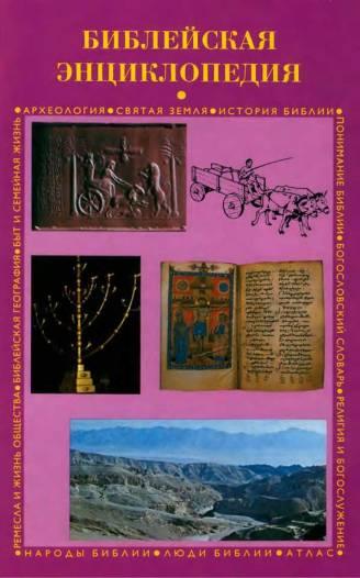 Популярная Библейская энциклопедия. Тим Даули