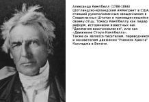 Александр Кембелл