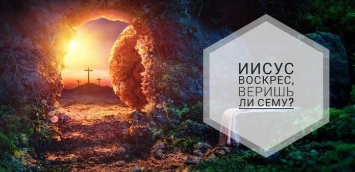 А вы размышляете о Воскресение Христа?