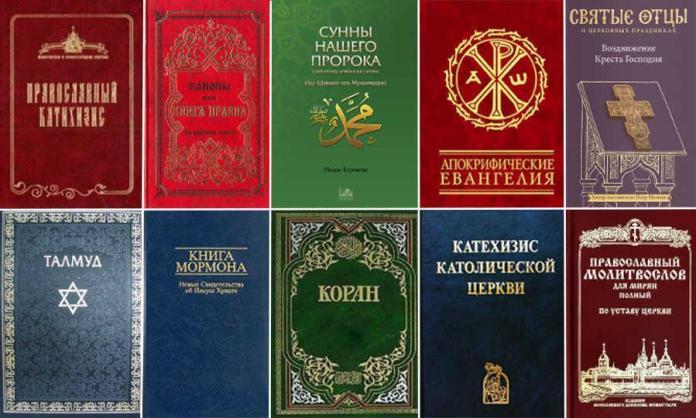 Последователи Бога и их литература