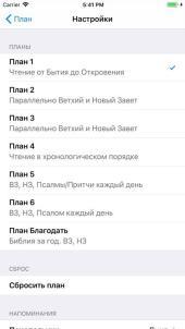 jБиблия для iPad и iPhone в App Store