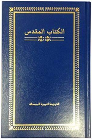 bible-etr-arabe