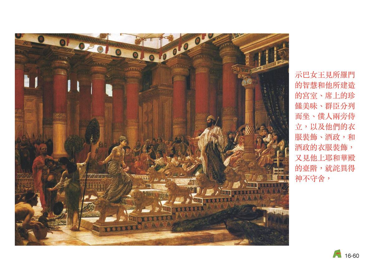 第16單元 – 第51課 – 所羅門王建殿 – 畫說聖經
