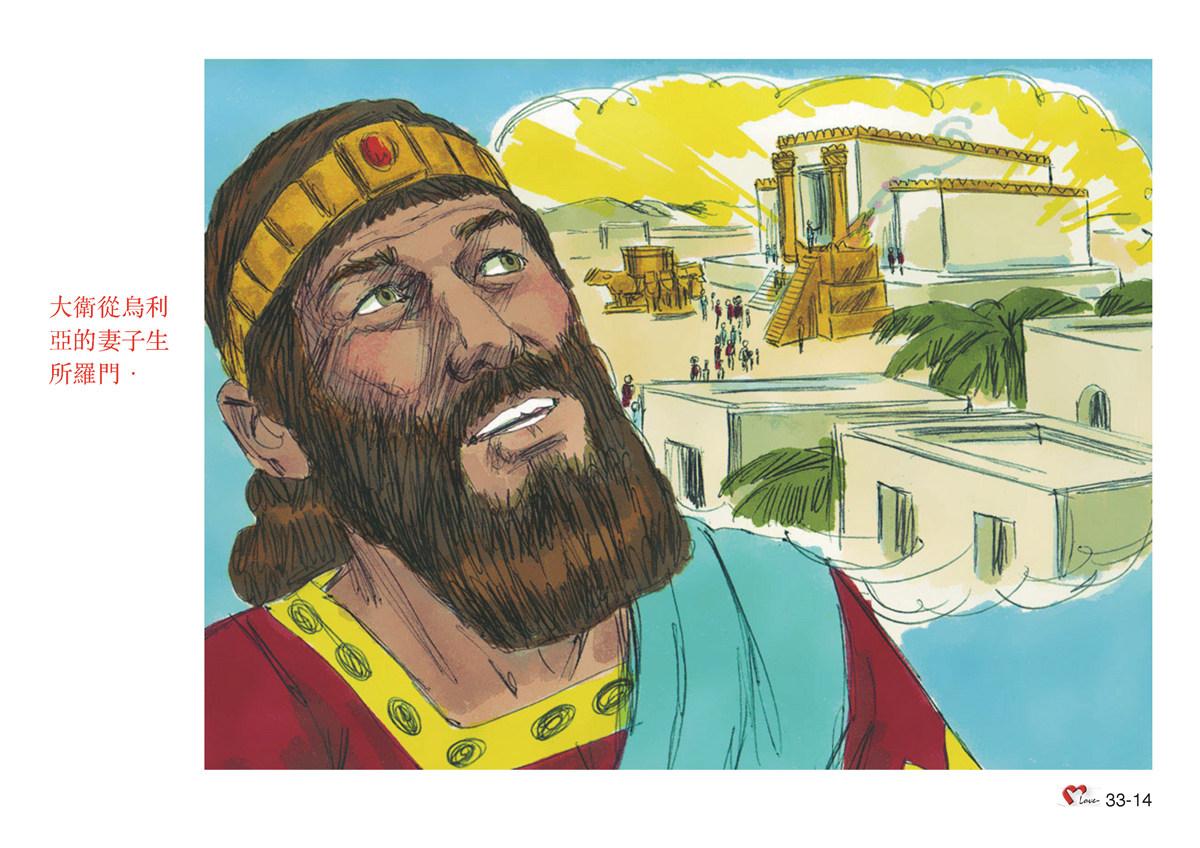 第33單元 – 第100課 – 亞伯拉罕的後裔~耶穌 – 畫說聖經