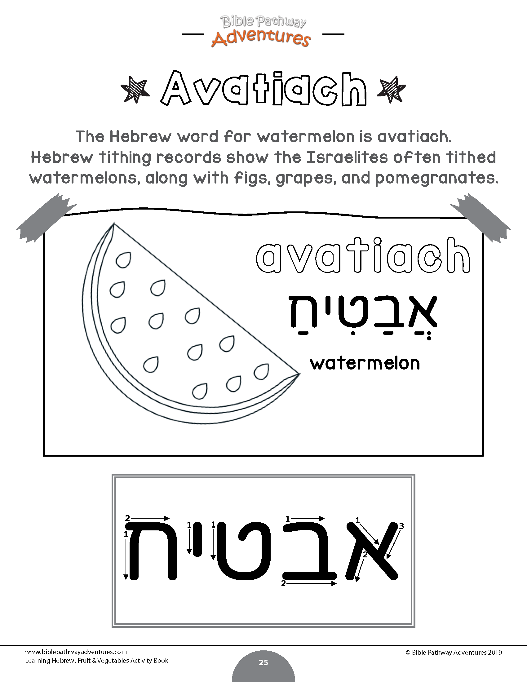 Learning Hebrew Fruit Amp Vegetables Bible Pathway Adventures
