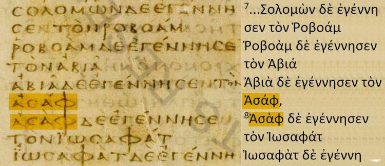 Matthew 1:7-8, Codex Vaticanus