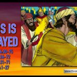 Bible Stories for Children – Jesus is betrayed