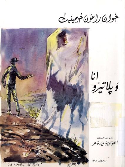 Beirut, 1991 (en árabe)